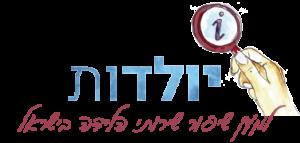 לוגו: יולדות